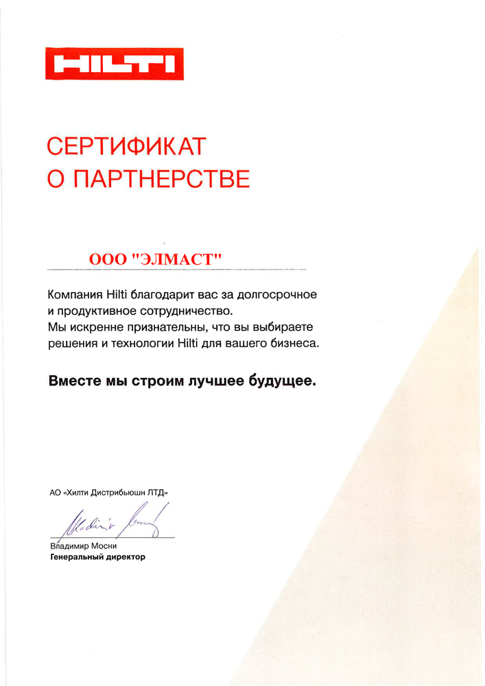 Сертификат Hilti
