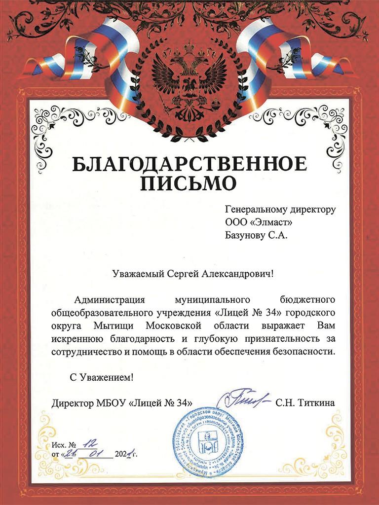 """Благодарственное письмо от МБОУ """"Лицей №34"""""""